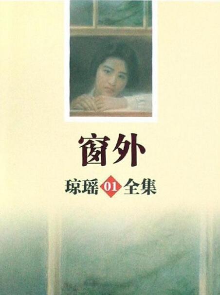 中文名:窗外 原      琼瑶 出版社:长江文艺出版社 isbn:7535428363