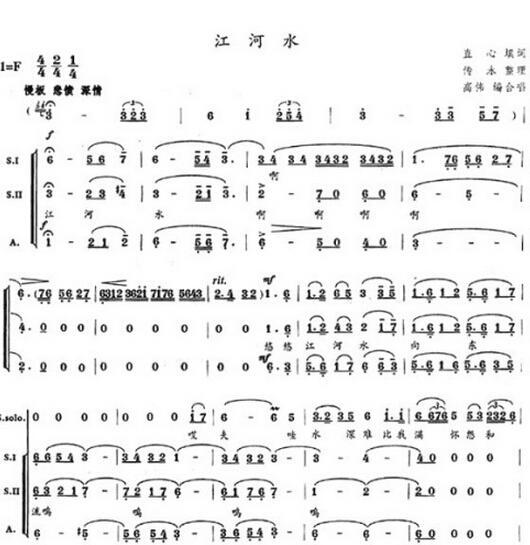 江河水 - 搜狗百科