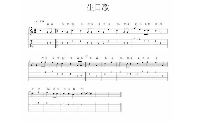 生日歌 - 搜狗百科