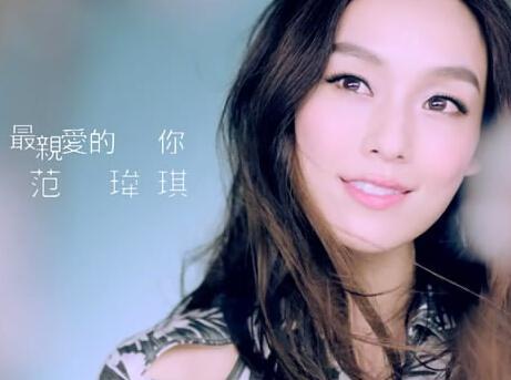 最亲爱的你范玮琪_范范 最亲爱的你 MV 奇幻木屋演绎清新爱情
