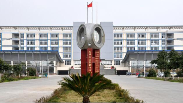 四川大学职业技术学院(川大科技园)