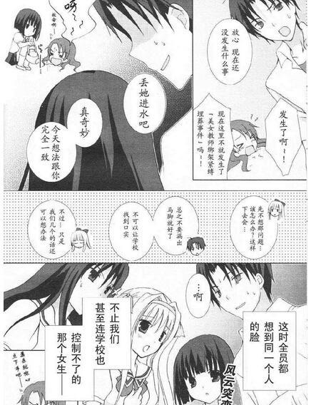 夏天的约定枫牙_《夏天的约定》原版名称《教师と生徒と》,是日本漫画家枫牙