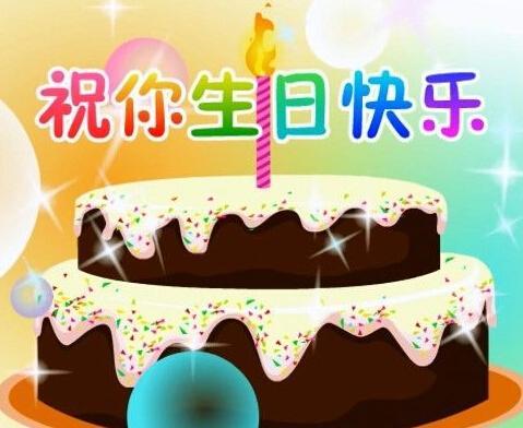 祝你生日快乐(儿童歌曲)