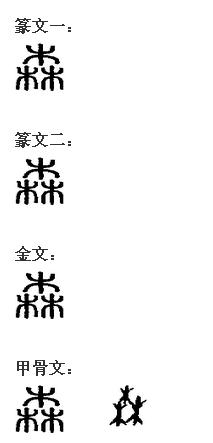 森 拼音:sēn图片