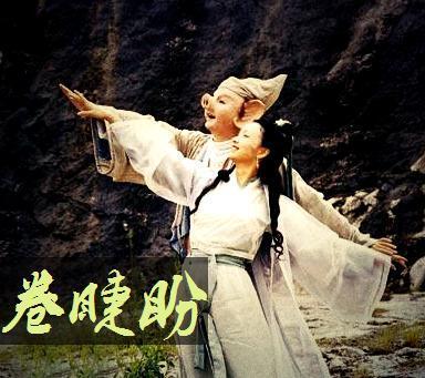 《卷睫盼》(世间永无完整版)吴彤陈琳绝唱《春光灿烂猪八戒》片尾曲