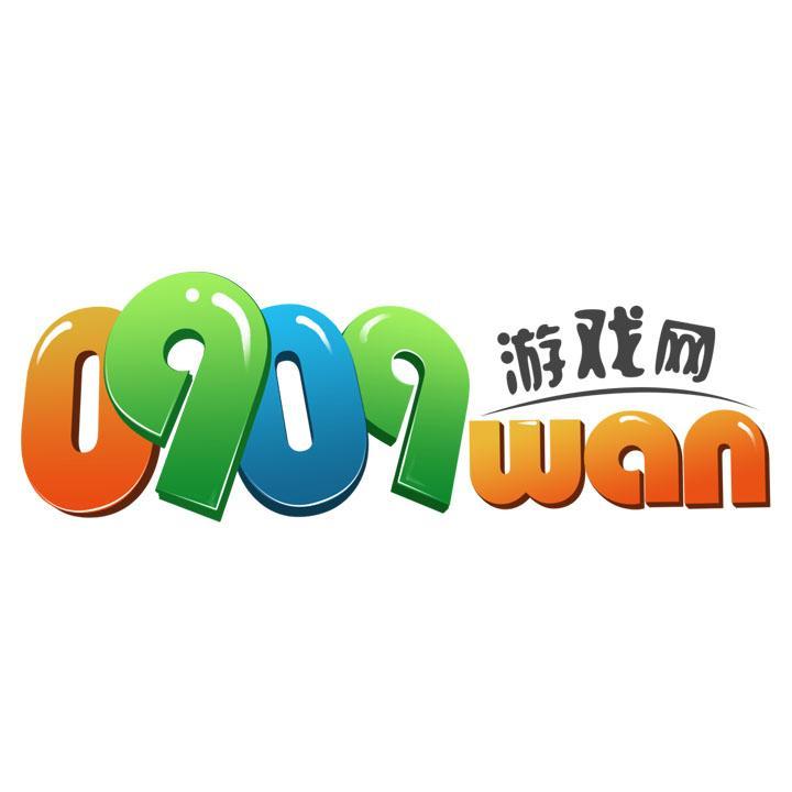 0909wan网页游戏平台