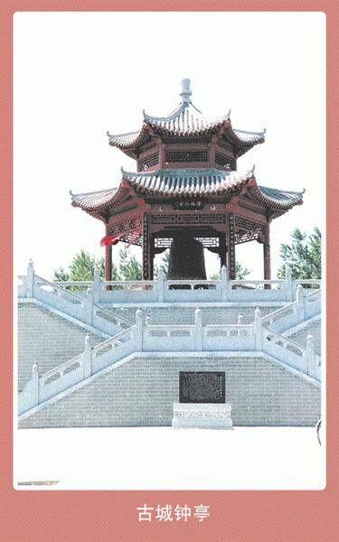 莘县古城镇