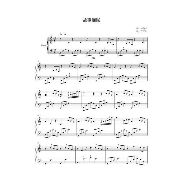 东西林俊呈简谱钢琴