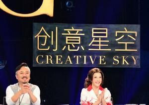 """《创意星空》活动将以""""创造力""""做为衡量标准图片"""