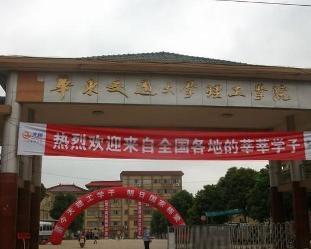 华东交通大学理工学院图片