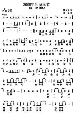 圣诞节歌曲乐谱