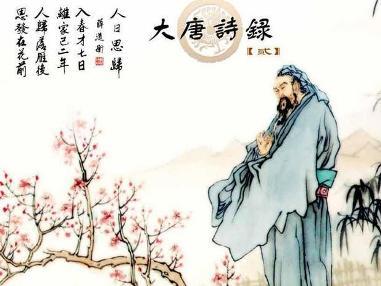 唐诗意象图唐代的诗人特别多.李白、杜甫、白居易、王维是世界闻图片