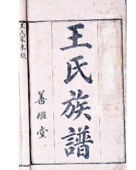 三槐堂王氏族谱字辈-王姓家谱图片