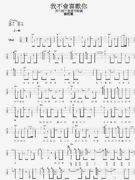 """方圆几里penbeat谱子-四线谱   四线谱有三种,一种是精简""""五线谱"""",一种是尤克里里专用"""
