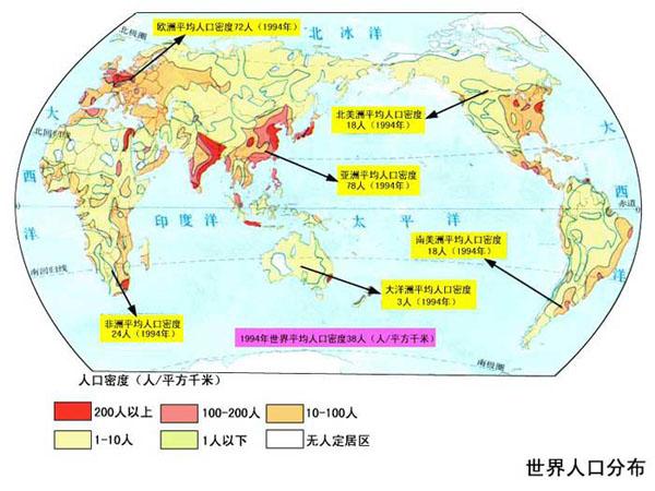 世界人口日_世界人口地理