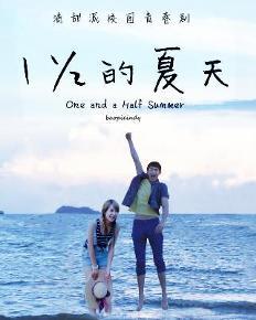 一又二分之一的夏天 2014年张林子执导校园青春偶像剧图片