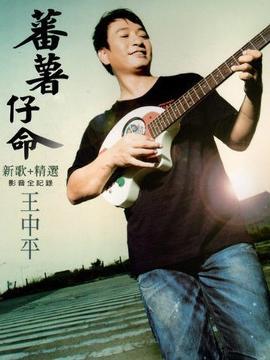 王中平 中国台湾歌手图片 20116 270x360