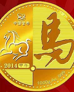 2014马年纪念币
