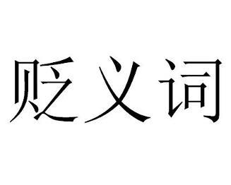 贬义词成语_贬义词 - 搜狗百科