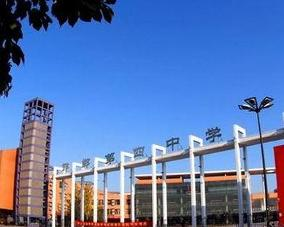 邯郸市第四中学图片