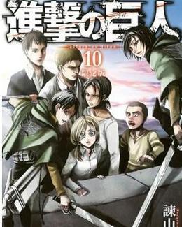 月刊别册magazine_进击的巨人(日本2009年由谏山创开始连载的漫画) - 搜狗百科