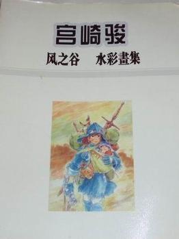 风之谷─宫崎骏水彩画集