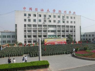 中国石油大学胜利学院图片