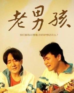 微电影11度青春系列_老男孩(2010年肖央导演中国电影) - 搜狗百科