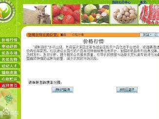 心欣农产品交易服务平台