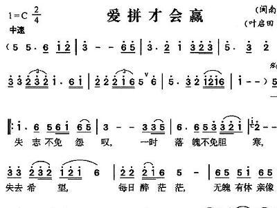 爱拼才会赢(台湾经典音乐)