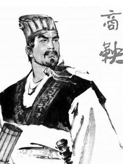 商鞅变法的影响_商鞅(先秦法家代表人物) - 搜狗百科