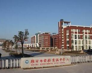 淮北市实验高级中学图片