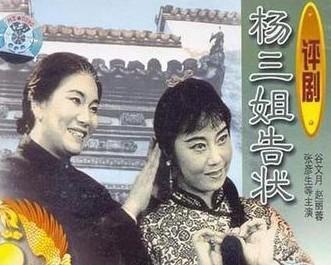 评戏杨三姐告状下载_杨三姐告状(评剧电影艺术片) - 搜狗百科