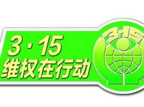 国际消费者权益日