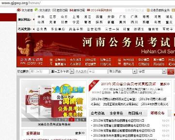 河南省考试中心网_2010年河南省公务员考试网 - 搜狗百科