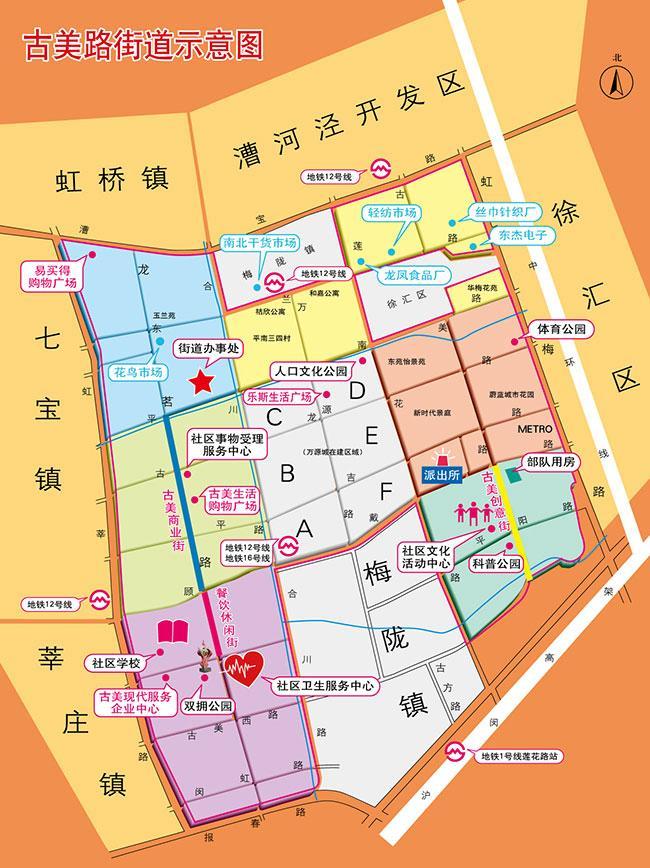 古美路街道位于上海市闵行区东部,辖区面积6.5平方公里.