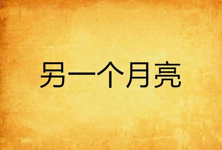 《另一个月亮》是晋江文学城连载的言情小说,作者是繁华落尽寂寞成殇