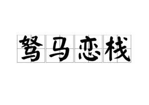 成语驽马什么栈_成语故事简笔画