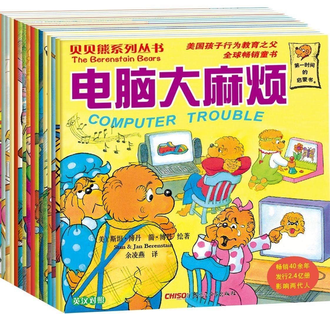 贝贝熊图册图片