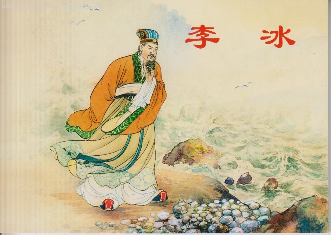 历史版本  李冰是我国[战国]时期杰出的水利工程学家,都江堰的设计者图片