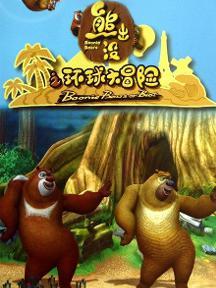 熊出没 2012年国产动画片