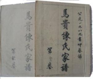 广东高州马贵练氏宗谱-练氏族谱 搜狗百科图片
