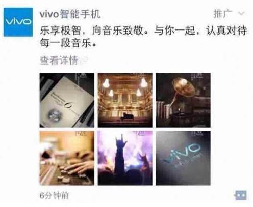 Vivo手机广告-朋友圈广告 搜狗百科图片