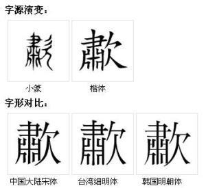 �^����_歗- 搜狗百科