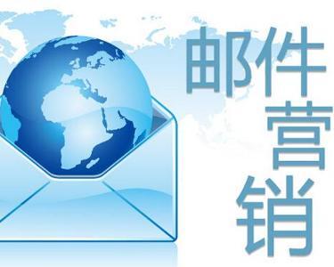 邮件营销的基本操作