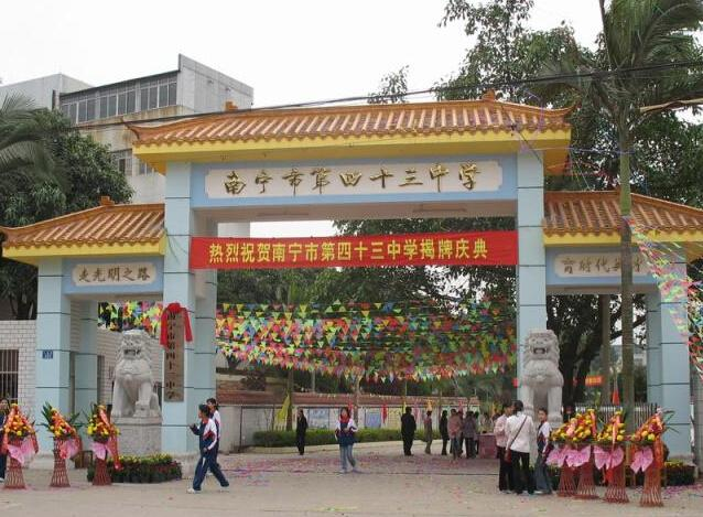南宁市第四十三中学图片