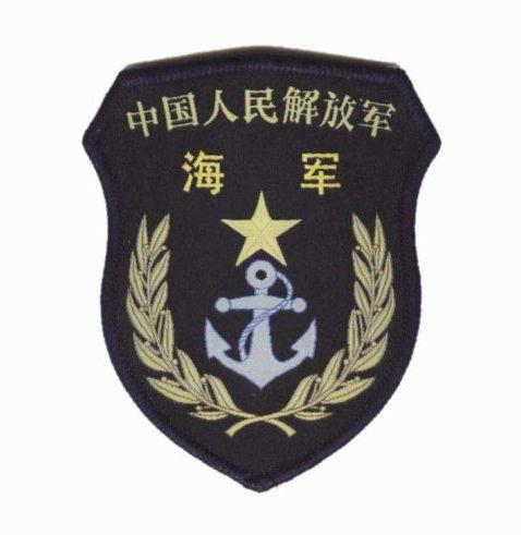 中国人民解放军海军军衔