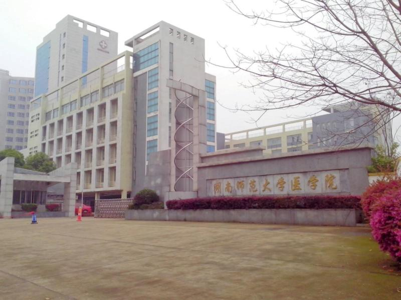 湖南师范大学树达学院医学系