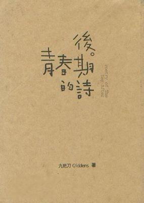 后青春期的诗(九把刀小说作品) - 搜狗百科