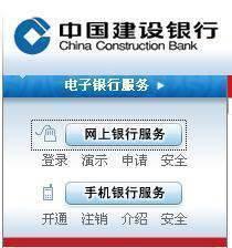 建设银行网上银行_建设银行网上银行 - 搜狗百科